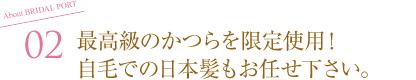 最高級のかつらを限定使用!自毛での日本髪もお任せ下さい。