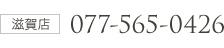 京都店:075-204-3410、滋賀店:077-565-0426